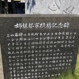 画像 日本にもジョージアガイドストーンが在る!!その2 の記事より 5つ目
