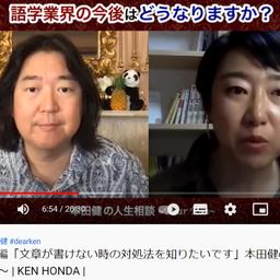 画像 『これからの英語業界どうなる?』本田健さんの「Dear Ken」に出演しました の記事より 1つ目