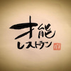 東京・名古屋・大阪など全国開催してまいりました人気ワークショップ「才能レストラン」の画像