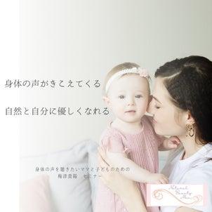 子どもの病気:身体の声を聴くセミナーの画像