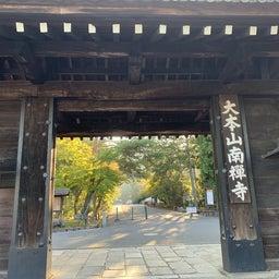 画像 朝の南禅寺へ の記事より 5つ目