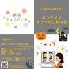【ご案内】オンラインきょうだい飲み会(2021.10.22 fri. 開催)の画像