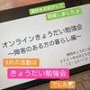 【活動報告】オンラインきょうだい勉強会(2021.9.25 sat. 開催)の画像