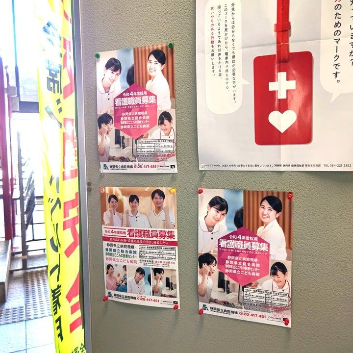 静岡総合庁舎にて運命の出会い
