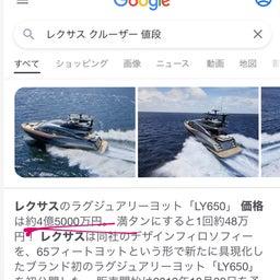 画像 4億5000万円の船 LEXUS LY650 の記事より 2つ目