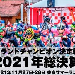 画像 2021/9/25&26 RCS第9戦、第10戦 茨木ラウンド~後編~ の記事より 11つ目