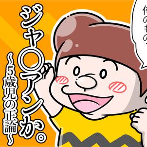ジャ○アンか〜5歳児の正論〜の画像