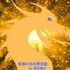 ❇️2021年10月10日(日)の【暦】~普遍的な力を発揮して愛を和かち合うの画像