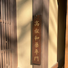 高級和栗専門『沙織」に行ってきました!の画像