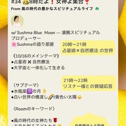 画像 ♥️10/16(土)のclubhouse情報~by セラピストSushma の記事より 1つ目