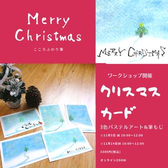 《冬のスペシャルWS》 手描きのクリスマスカードと年賀状を大切な方へ♡