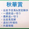 秋華賞2021 注目馬考察!の画像