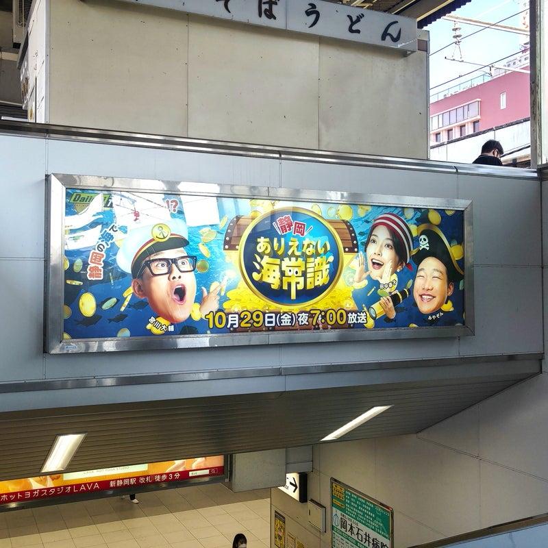 JR静岡駅にて