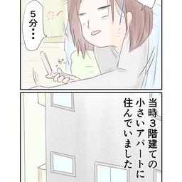 画像 忍び寄る足音①【体験談漫画】 の記事より 4つ目