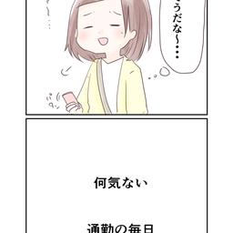 画像 忍び寄る足音①【体験談漫画】 の記事より 5つ目