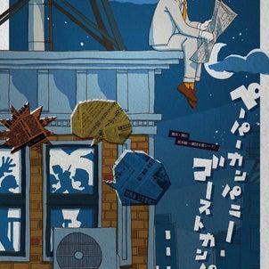 観劇「ペーパーカンパニーゴーストカンパニー」の画像