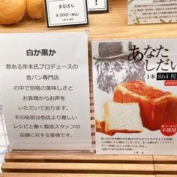 画像 丸ビル「白か黒か」岸本拓也プロデュースの高級食パン専門店 の記事より 2つ目