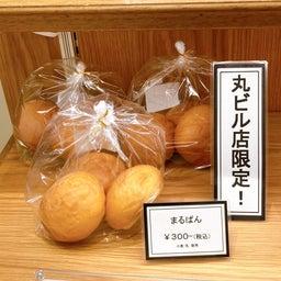 画像 丸ビル「白か黒か」岸本拓也プロデュースの高級食パン専門店 の記事より 3つ目