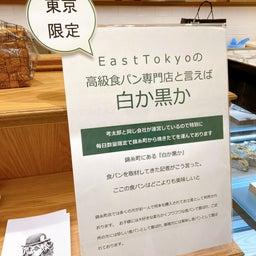 画像 丸ビル「白か黒か」岸本拓也プロデュースの高級食パン専門店 の記事より 1つ目