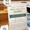 丸ビル「白か黒か」岸本拓也プロデュースの高級食パン専門店の画像