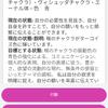 本日20時から21時まで☆タイムウェーバーホームケア版のデモZOOM会の画像