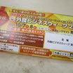 第16回ラーメン産業展に行って来ました。