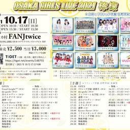 画像 10/17(日)出演 OSAKA GIRLS LIVE 2021檸檬 の記事より 1つ目