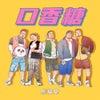 熊猫堂「口香糖」メモの画像