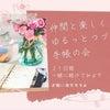 【募集中】10/22(金) 仲間と楽しくゆるっとつづく手帳の会の画像