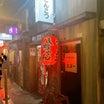 博多・薬院 八ちゃんラーメン@新横浜ラーメン博物館