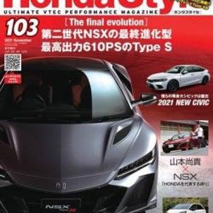 """""""Honda Style 103号。インパクト!さんに感謝【雑誌掲載】""""の画像"""