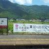 今日は豆乳の日!新井駅!JR西日本、播但線!の画像