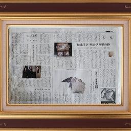 画像 蒲地孝典氏「明治伊万里愛」VS 山本耀司氏「ファッションデザイン愛」は日本の誇り~♡ の記事より 6つ目