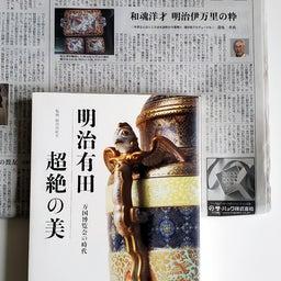 画像 蒲地孝典氏「明治伊万里愛」VS 山本耀司氏「ファッションデザイン愛」は日本の誇り~♡ の記事より 2つ目