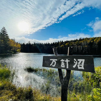 山行【秋晴れの山小屋泊初体験は空沼岳で】