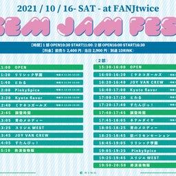 画像 10/16(土)出演 GEM JAM FES! の記事より 1つ目
