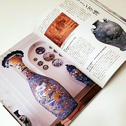 画像 蒲地孝典氏「明治伊万里愛」VS 山本耀司氏「ファッションデザイン愛」は日本の誇り~♡ の記事より 3つ目