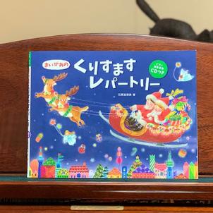 楽しくなりそう!クリスマスコンサート♪まいぴあの「くりすますレパートリー」の画像