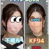 小顔になりたきゃKF94マスク 寿桃スタッフブログの画像
