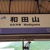 今日はサツマイモの日!和田山駅!JR西日本、播但線!の画像