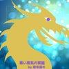 ❇️2021年10月13日(水)の【暦】~夢を実現させる勇気の画像