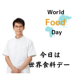 画像 今日は世界食料デー の記事より