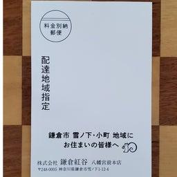 画像 とにかく喜ばれる 鎌倉「 クルミッ子切り落とし 」 の記事より 3つ目