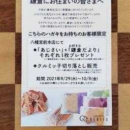 画像 とにかく喜ばれる 鎌倉「 クルミッ子切り落とし 」 の記事より 2つ目
