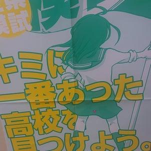 【全県模試のご案内】海田教室の画像