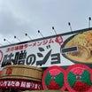 濃厚味噌ラーメンジム 味噌のジョー 坂東店