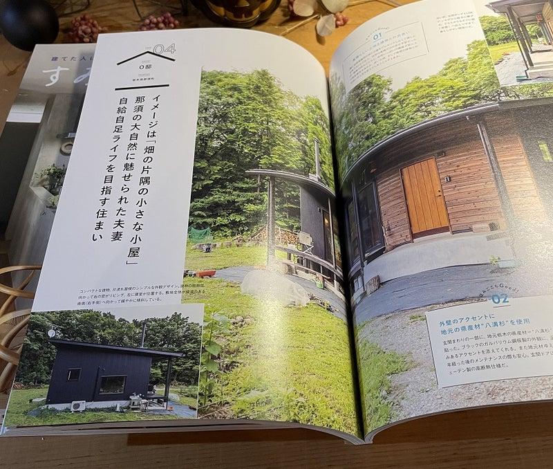 那須 平屋 雑誌掲載 自然素材