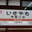 民家みたいな? 名松線・伊勢八知駅 三重の駅をぐるり27