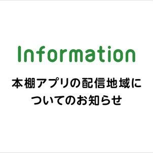 【告知】本棚アプリの配信地域についての画像