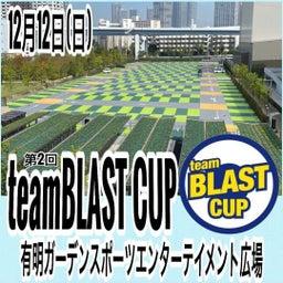 画像 【開催場所公開】2021/12/12(日) teamBLAST CUP -The 2ND- の記事より